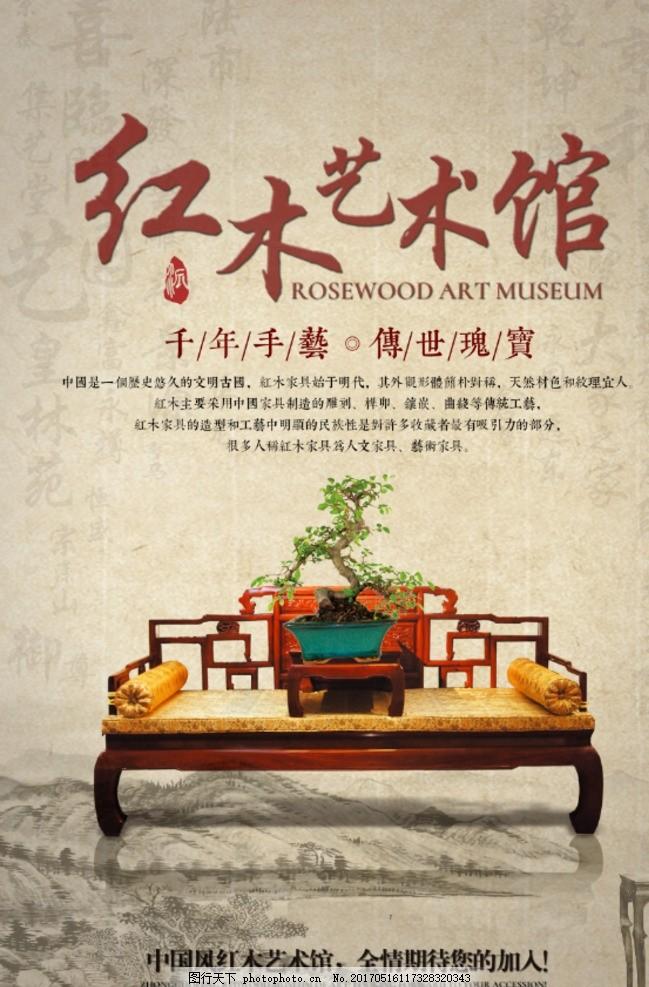 红木艺术馆 家具 家具海报 家具展板 家具广告 红木家具 红木家具创意