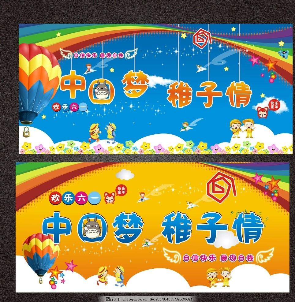 六一儿童节幕布 六一 61 儿童 卡通 幕布 桁架 中国梦 龙猫 彩虹 设