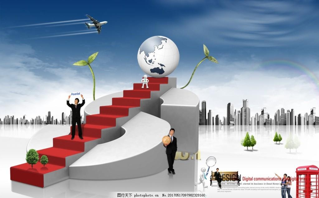 金钱阶梯 阶梯 上升 商务素材 楼梯 psd 素材 设计 广告设计 其他 300