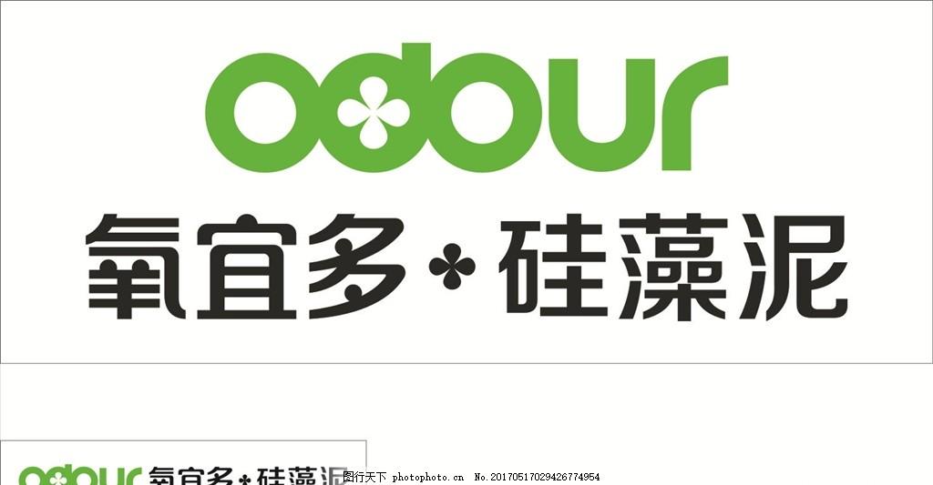 氧宜多 标志 标识 logo 硅藻泥 设计 广告设计 logo设计 cdr