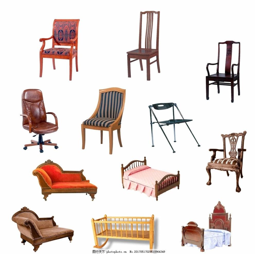 家具素材 古典家具 家具 椅子 躺椅 软装 创意家具 现代家具 豪华沙发