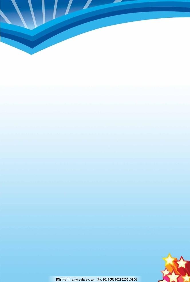 管理制度展板 消防安全制度 学校安全制度 安全展板 消防制度 安全制度 宣传板 制度板背景 制度背景 学校制度 蓝色展板 制度展板 企业展板 会展展板 时尚展板 规章制度 部队展板 绚丽展板 公司展板 商务展板 喜庆展板 社区展板 学校展板 文化展板 展板 梦幻展板 设计 广告设计 广告设计 72DPI PSD