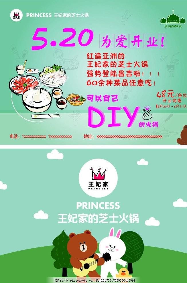餐饮宣传单 彩页 海报 火锅 卡通 布朗熊 小白兔 清真 情人节