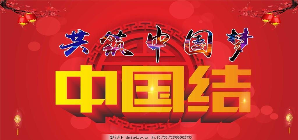 共筑中国梦中国结中国红