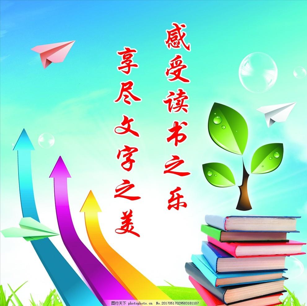读书名言 学习名言 校园文化 展板 风景标语
