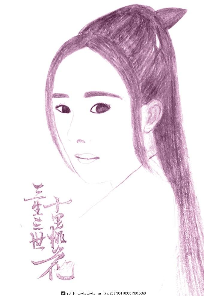 手绘杨幂 三生三世 铅笔手绘 彩铅 素描 插画 图片素材