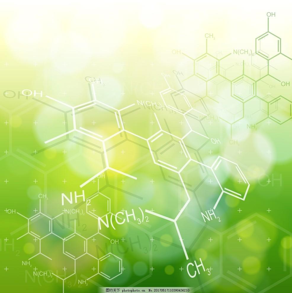 化学背景 唯美 炫酷 梦幻 浪漫 分子结构式 底纹边框 背景底纹