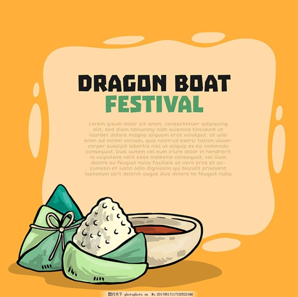 矢量端午节粽子元素海报设计 矢量 端午节 粽子元素 海报设计 图标