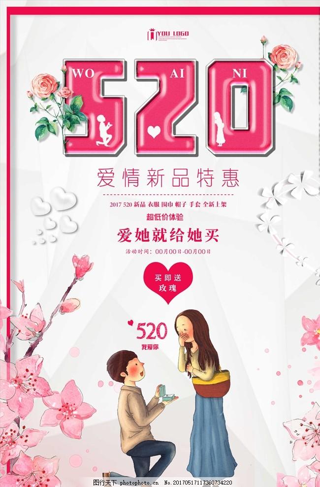 520促銷pop促銷系列海報設,我愛你 愛情 七夕-圖行