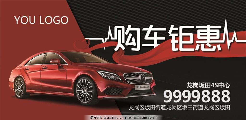 宝马 轿跑 汽车展架 汽车海报 汽车宣传单 汽车广告 汽车图片 汽车