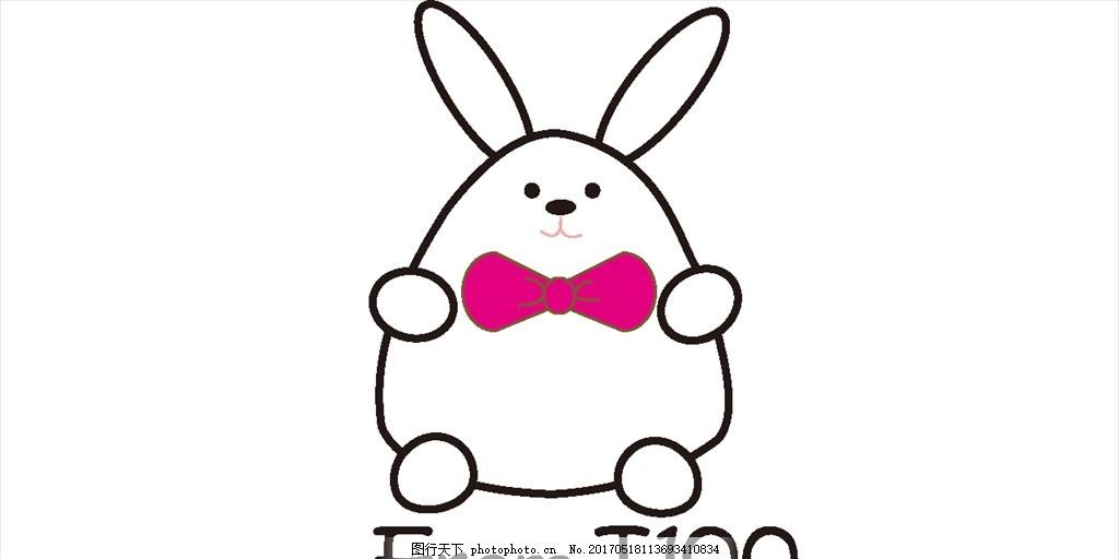 小兔子 卡通兔子 失量兔子 兔子logo 服装印花兔 数码印花兔 设计