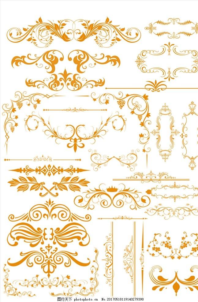 花边 欧式花纹 分割线 边框 金黄色花纹 皇冠 王冠 装饰花纹