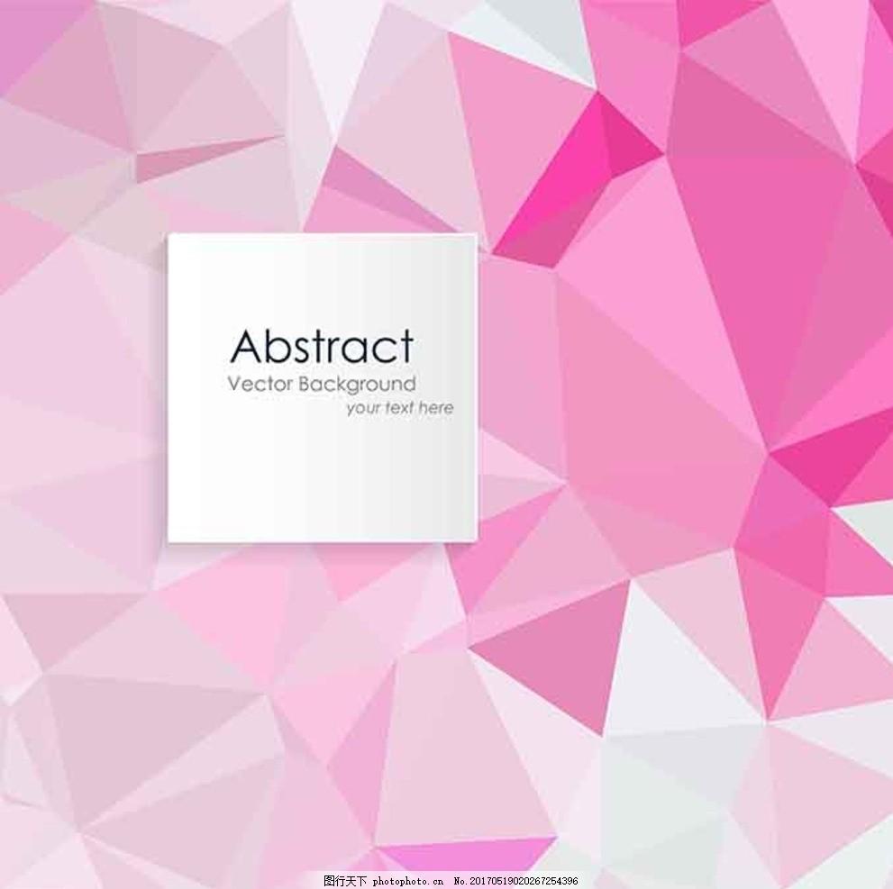 矢量 几何图形 海报背景 底纹 三角形 菱形 图形创意 海报 设计 底纹