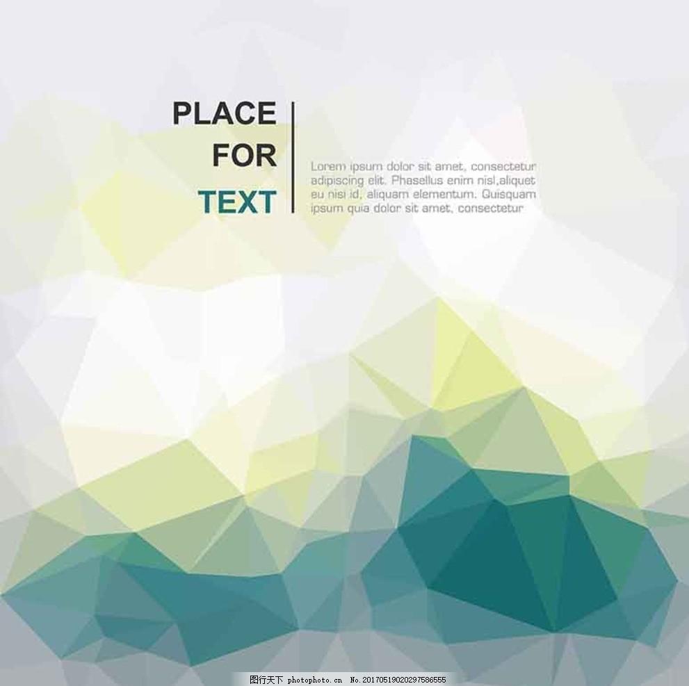 矢量多边形设计感背景素材 底纹 三角形 菱形 海报背景 图形创意