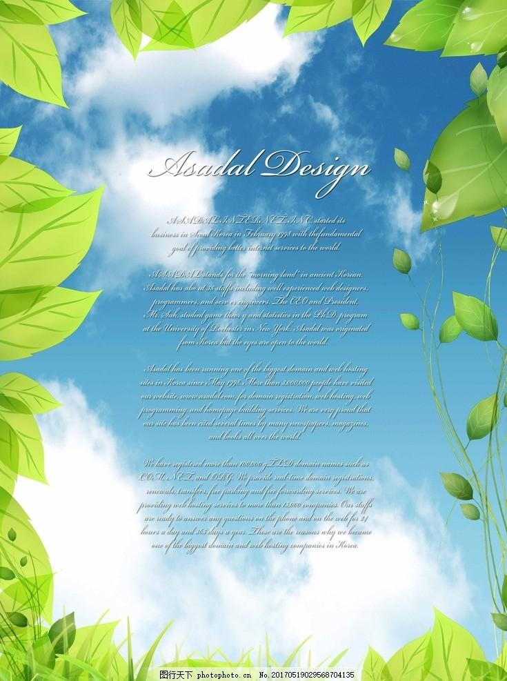 绿色清新素材 树叶边框 植物 素材 边框 春天 春天树叶 绿叶边框 绿叶