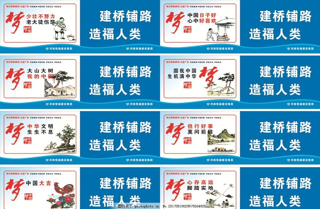 工地围挡 中国梦 建筑 宣传 标语
