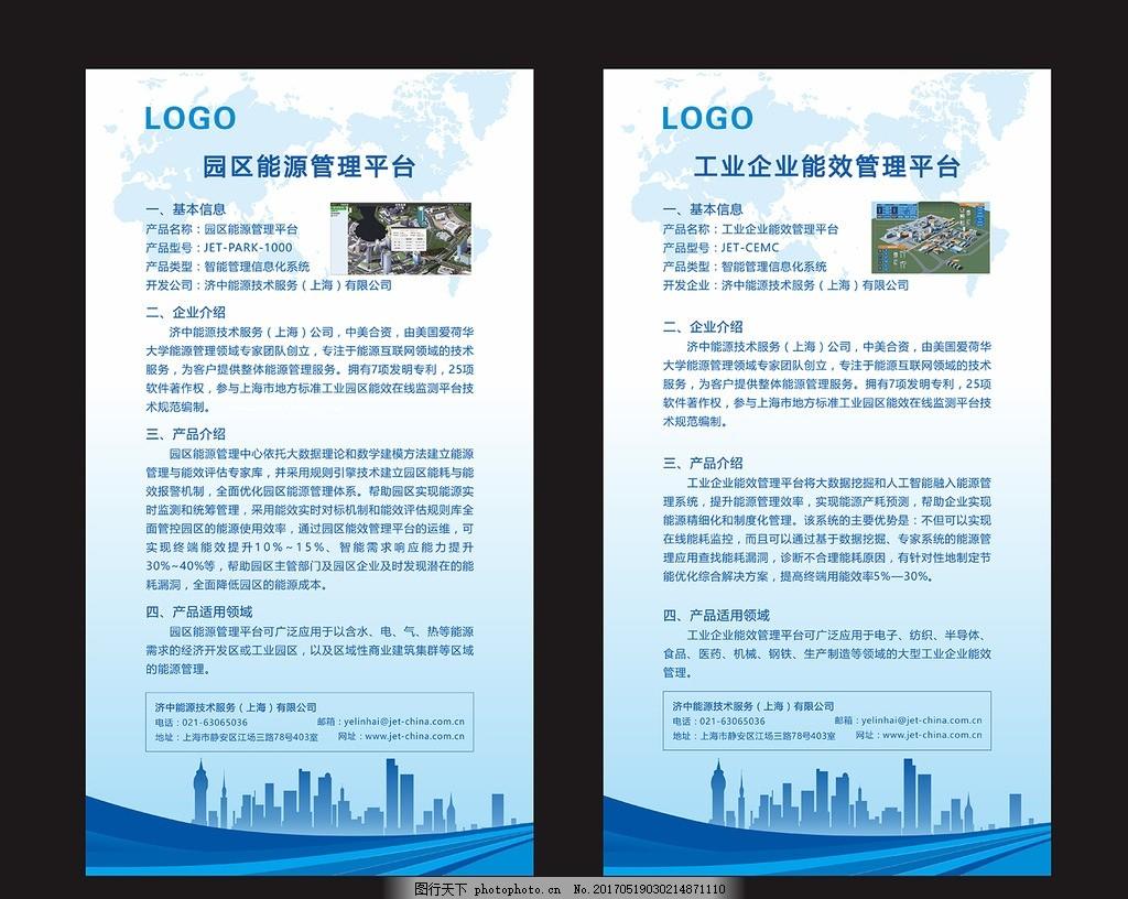节能公司产品展板展架图片