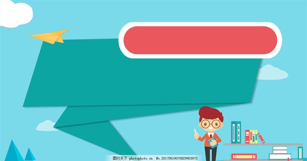 简约扁平化卡通banner 卡通人物 学习 网站 网页 淘宝界面设计