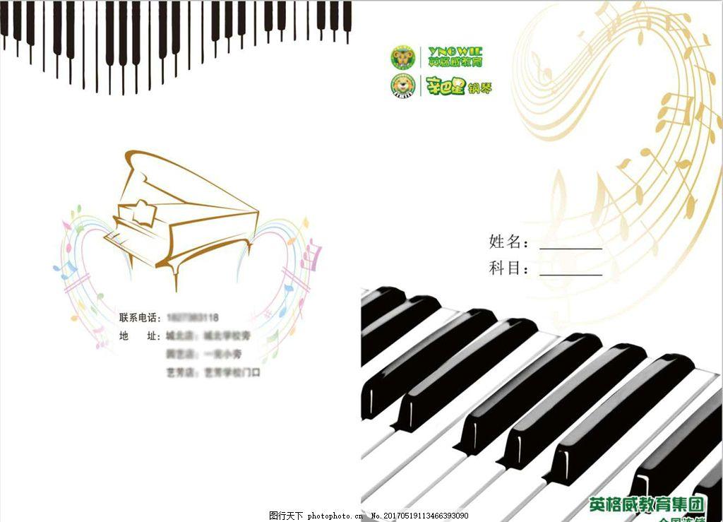笔记本封皮封面 钢琴学校 白色钢琴 钢琴简笔画 卡通钢琴 广告设计