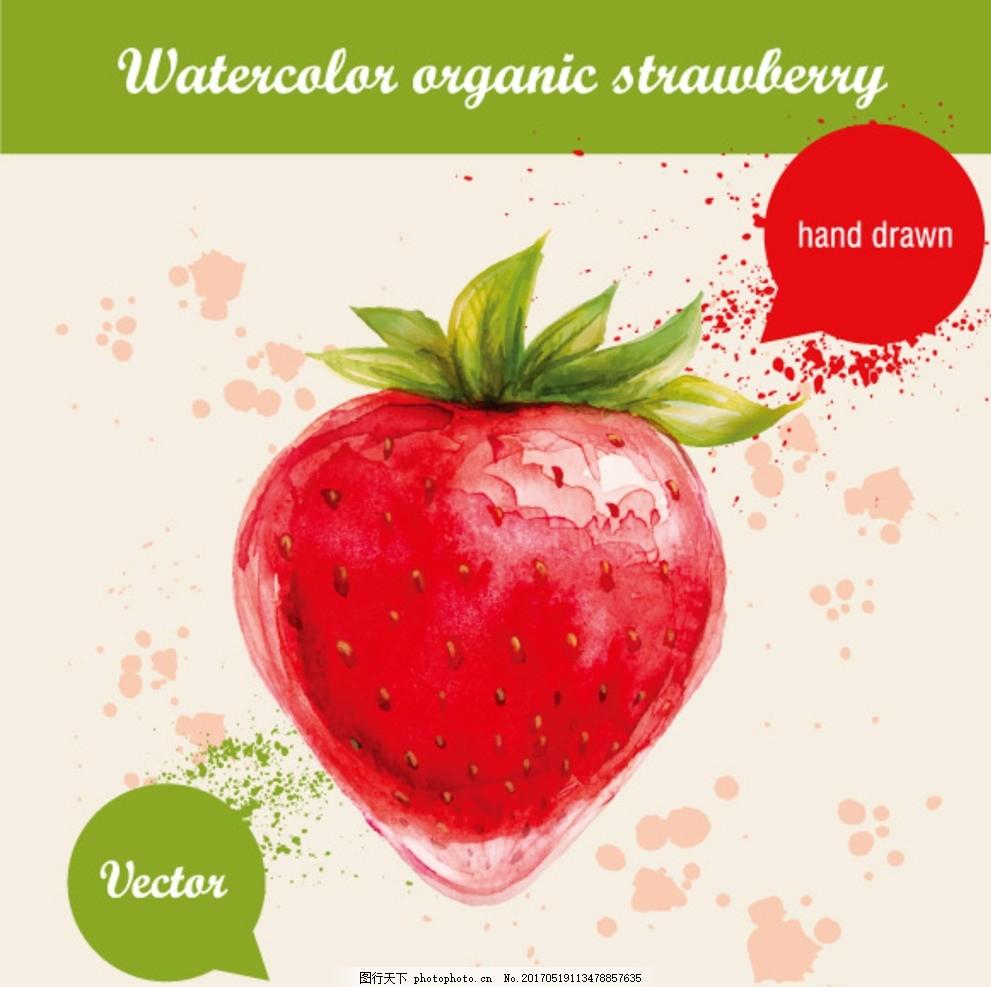 草莓 手绘草莓 水水粉草莓