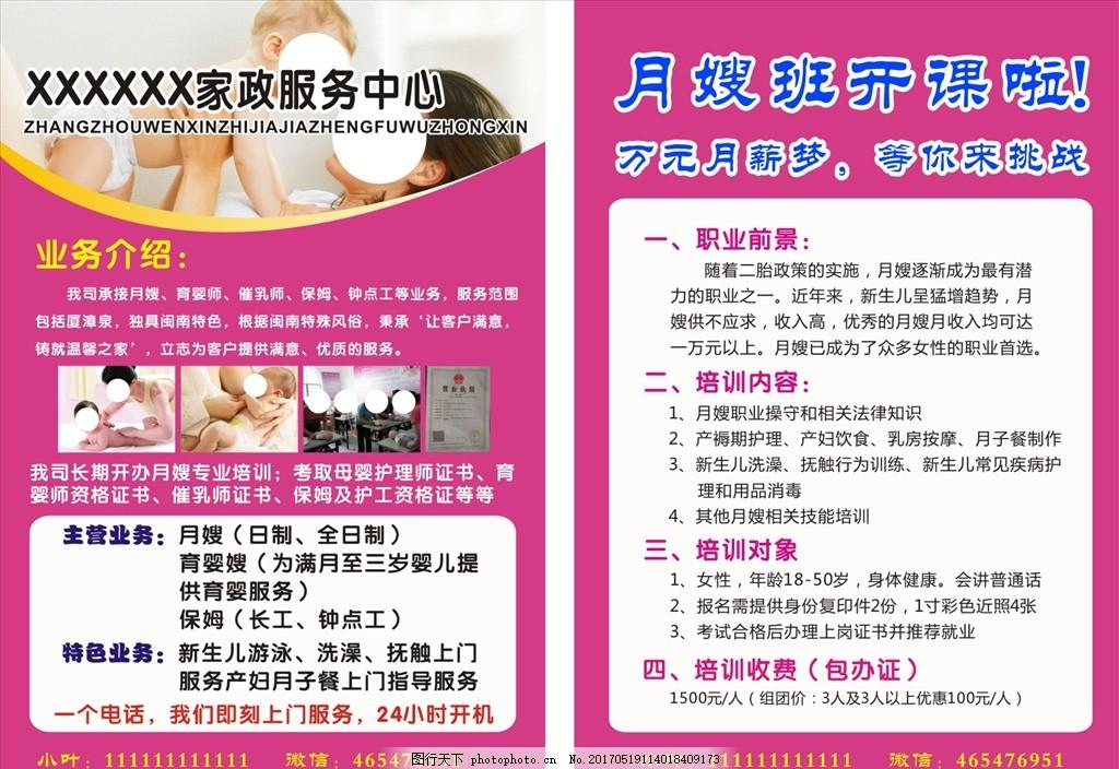 母婴护理 家庭 孩子 月嫂 宣传单 广告设计