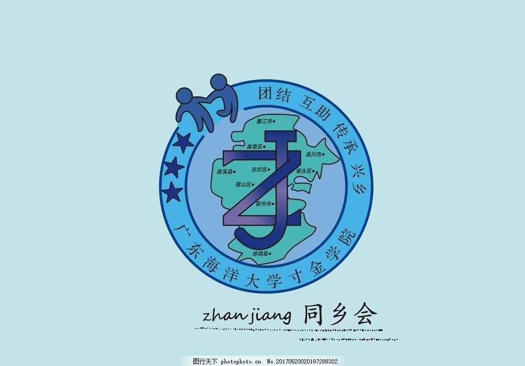 广东海洋大学彩旗 广东海 洋大学 彩旗 地图形 等 设计 标志图标 其他
