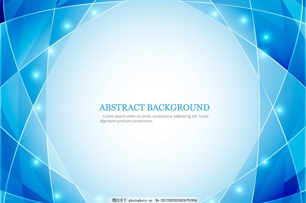 抽象底纹 曲线底纹 蓝色 线条 炫彩 高光 矢量 纹理