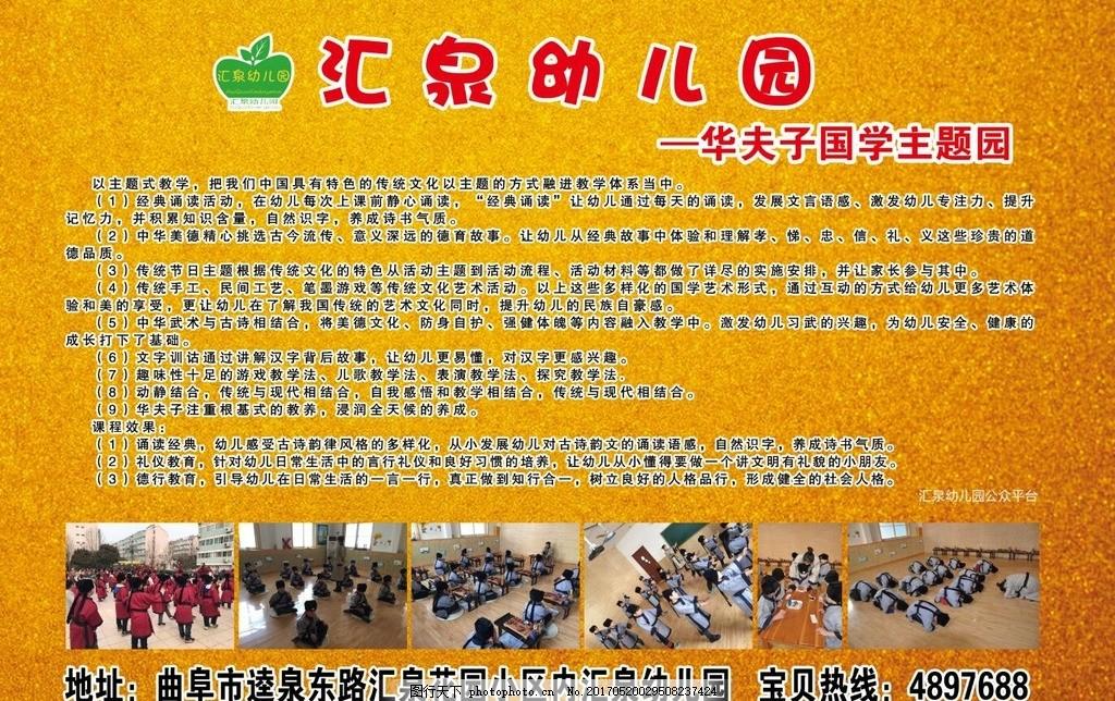 幼儿园 国学班 国学班特色 金色背景 金子背景 国学主题园 素材 设计