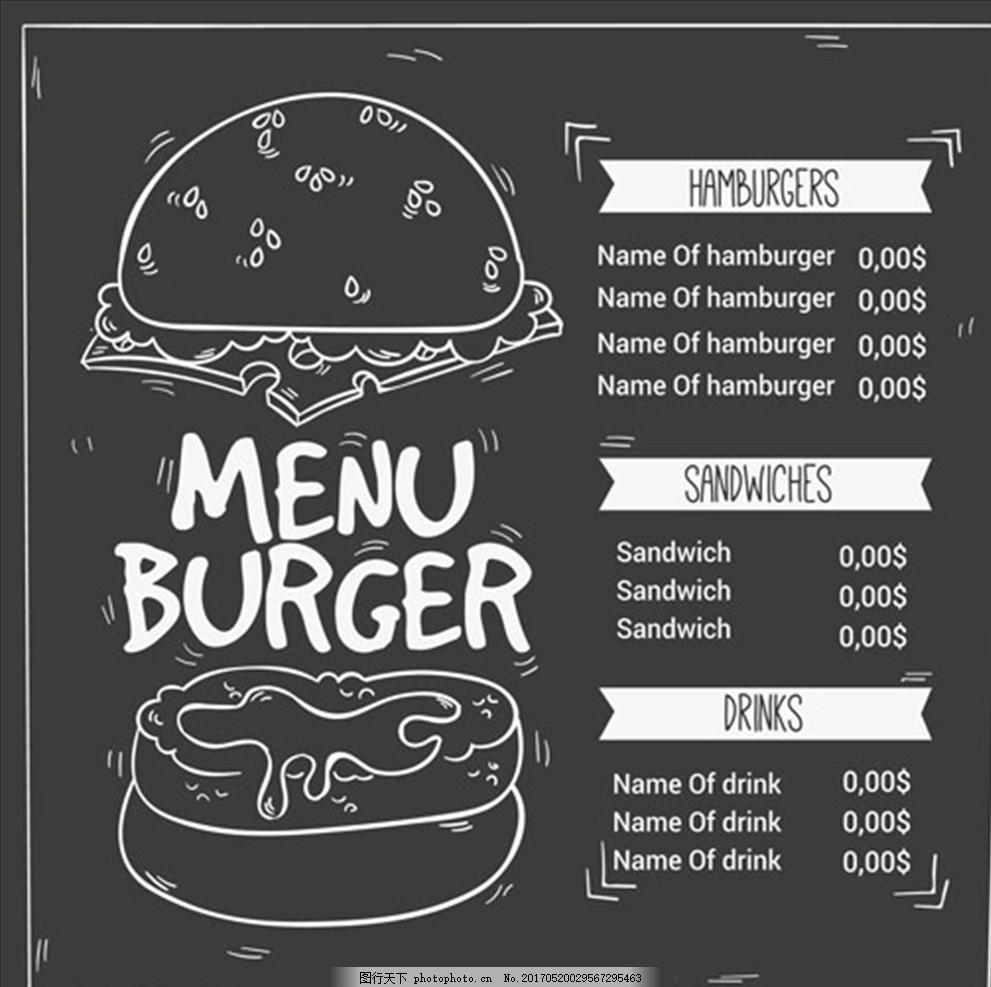 手绘复古风格黑板汉堡菜单,汉堡海报 汉堡宣传单 学生