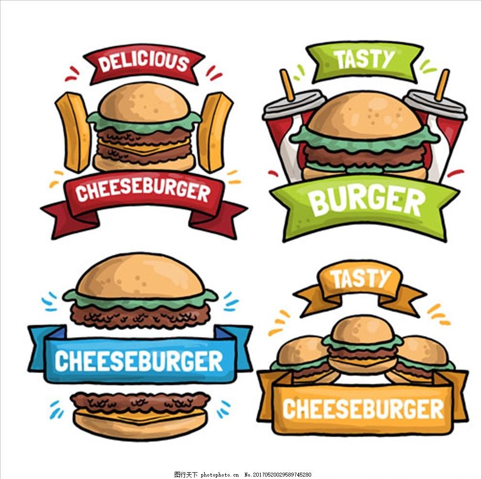四个手绘水彩汉堡标志,汉堡海报 汉堡宣传单 学生套餐