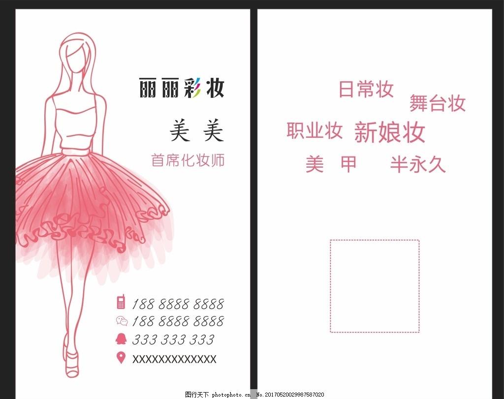 纹绣师 美女 半永久纹 职业妆 日常妆 舞台妆 新娘妆 美甲 设计 广告