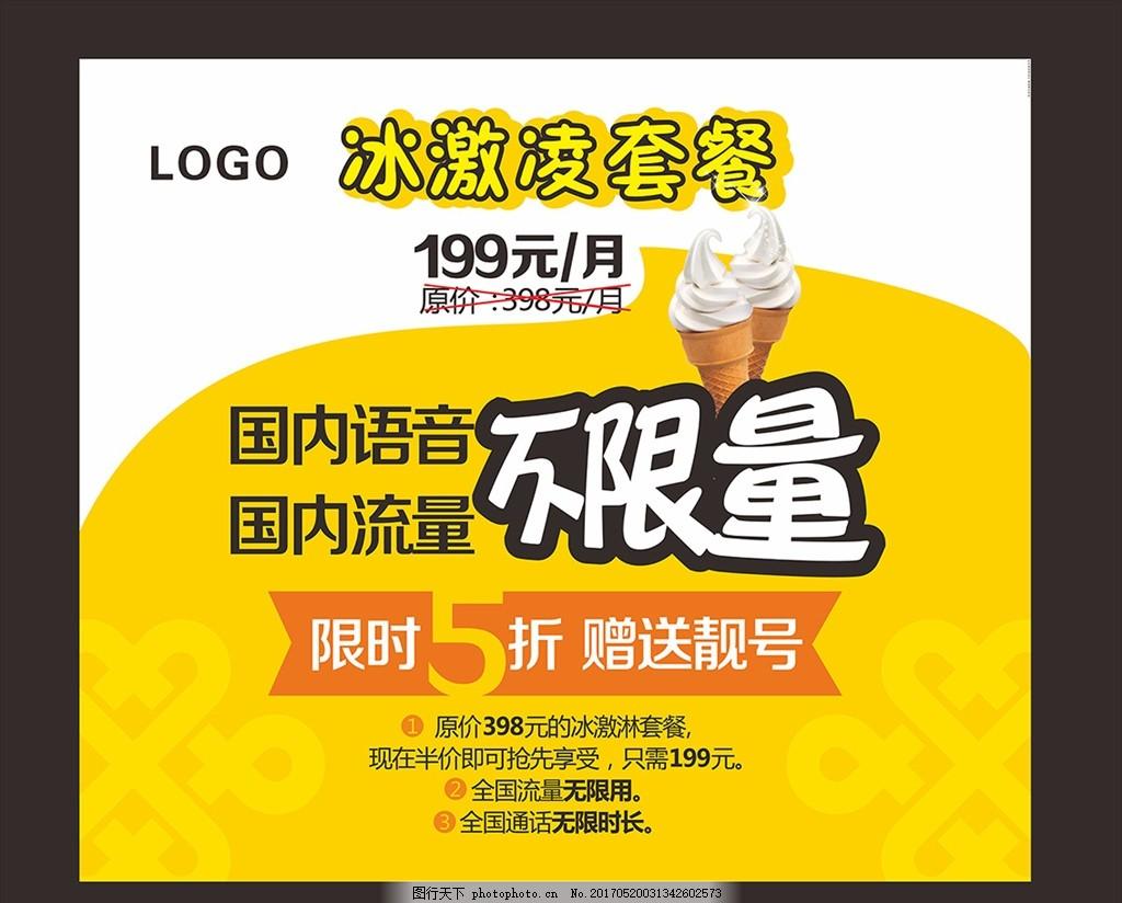 联通广告 冰激凌套餐 国内语音 黄色背景 海报设计 广告设计图片
