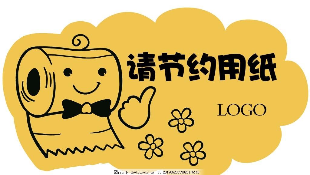 请节约用纸 卡通纸巾盒 卡通人物 花形图片