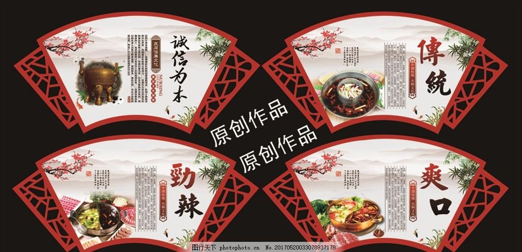 火锅手绘创意广告