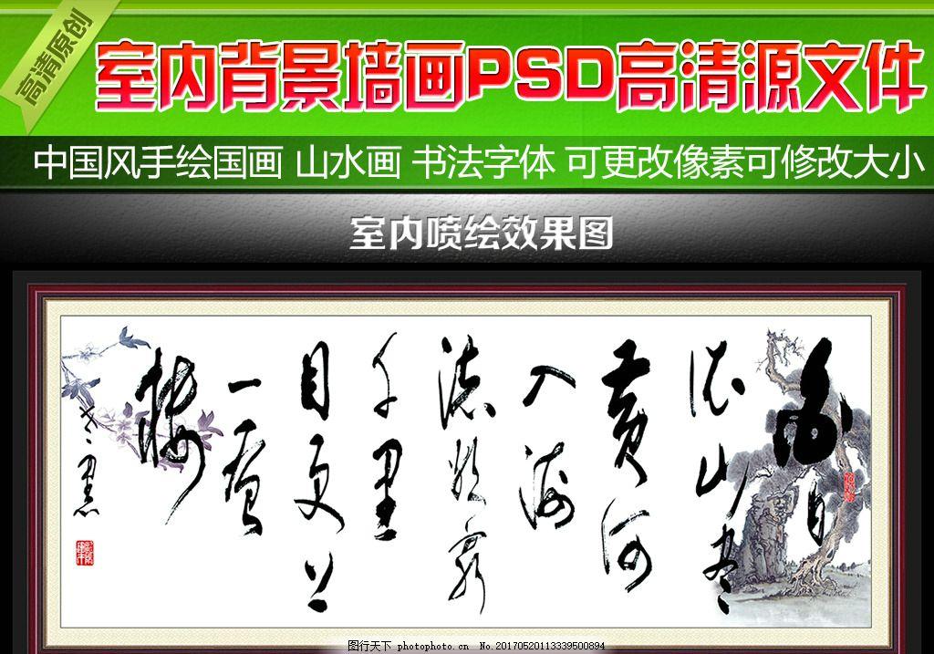 毛笔书法字体背景墙 画卷 画轴 书卷 书轴 毛笔字 中堂画 装饰画