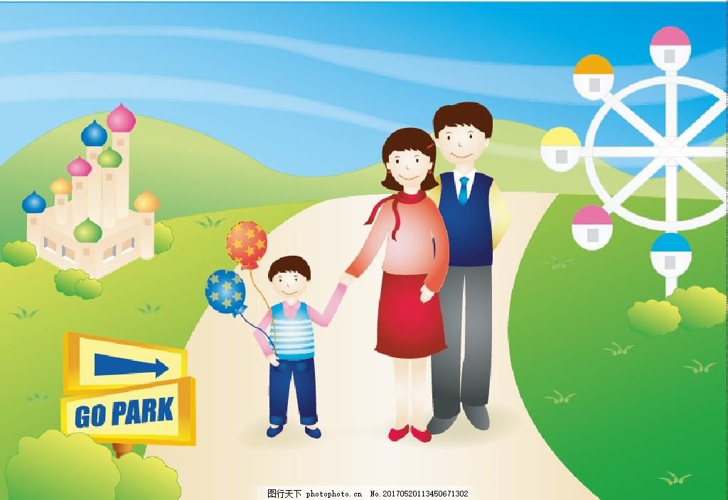 卡通快乐家庭插画 快乐一家 幸福家庭 儿童 淡彩 卡通儿童 广告设计图片