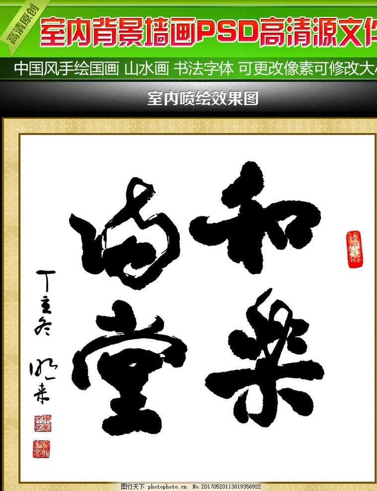 毛笔字体设计 毛笔书法 中堂画 装饰画 公司装饰画 书法字体 书法字