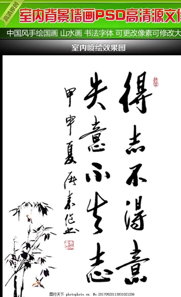 毛笔字画设计 手写书法 画卷 画轴 书卷 书轴 毛笔书法 中堂画