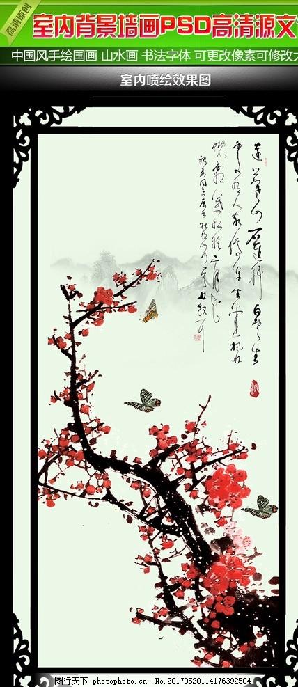 梅花室内展板 手绘背景画 牡丹花手绘 中国风背景画 背景展板 水墨画背景