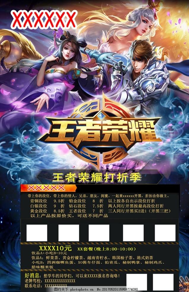 王者荣耀海报 游戏海报 网吧游戏海报 游戏人物海报 广告设计 海报