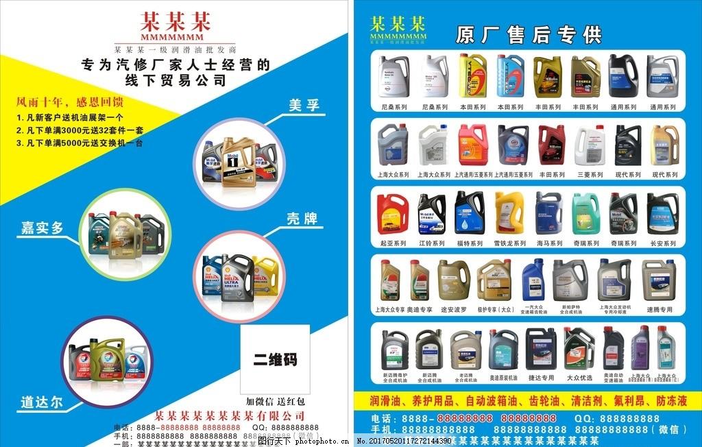 润滑油彩页 润滑油海报 企业封面 润滑油背景 润滑油宣传单 美孚