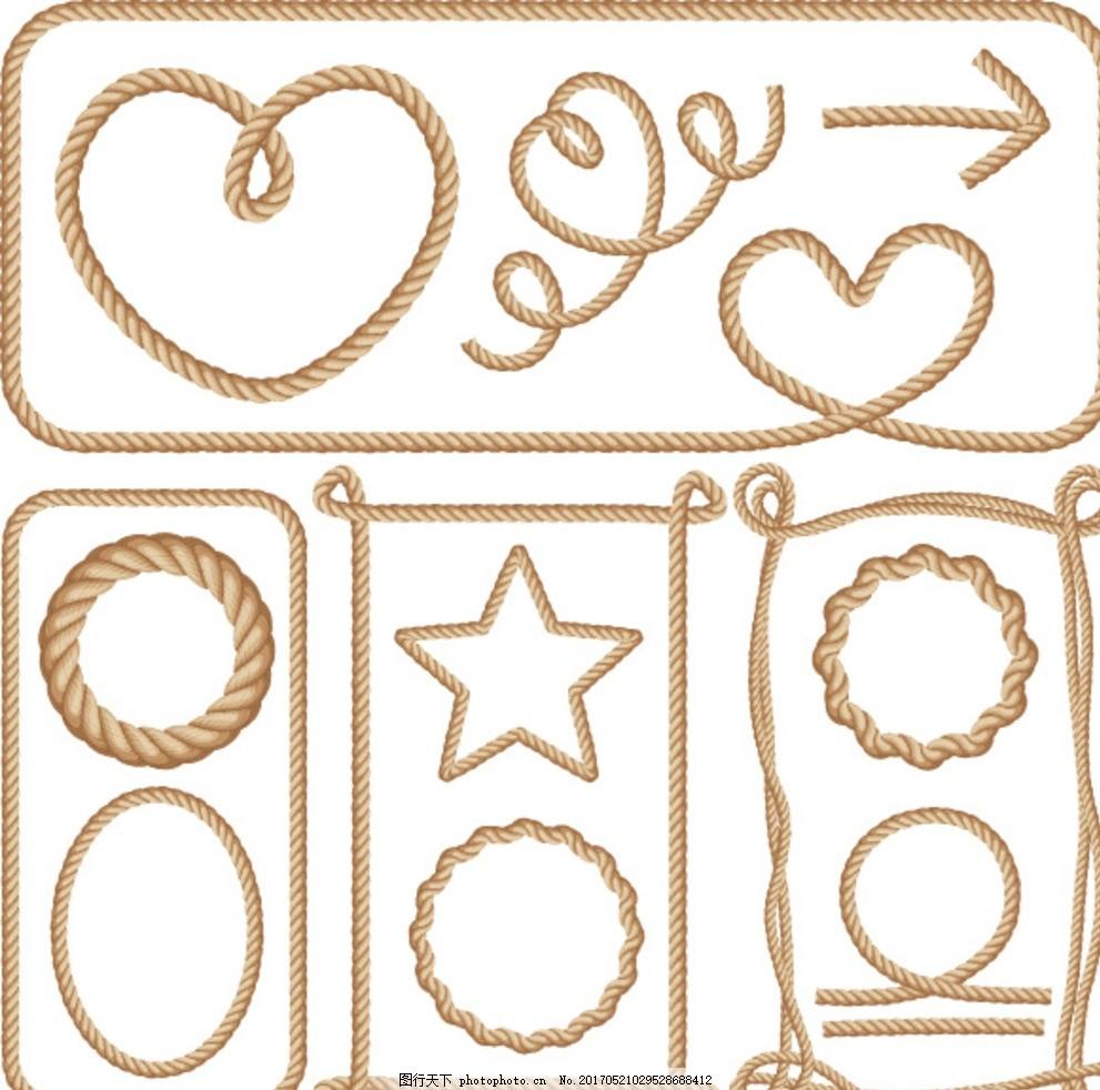 绳子图案 绳子 麻绳 创意图形 心形 箭头 边框 花边 圆形 星星 花纹装
