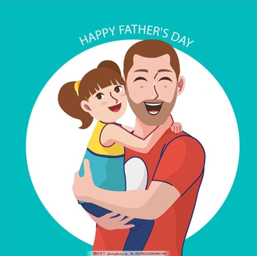 卡通父亲节快乐的父女图片