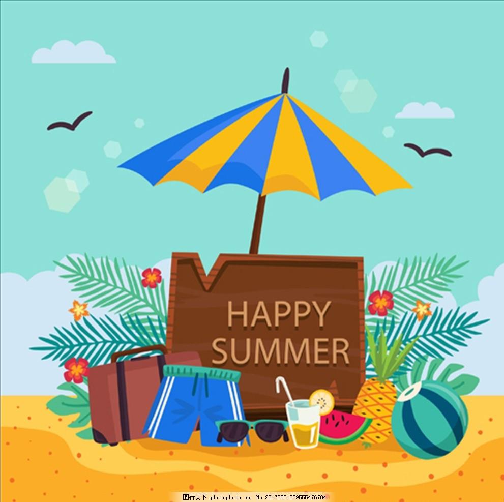 暑假沙滩简笔画