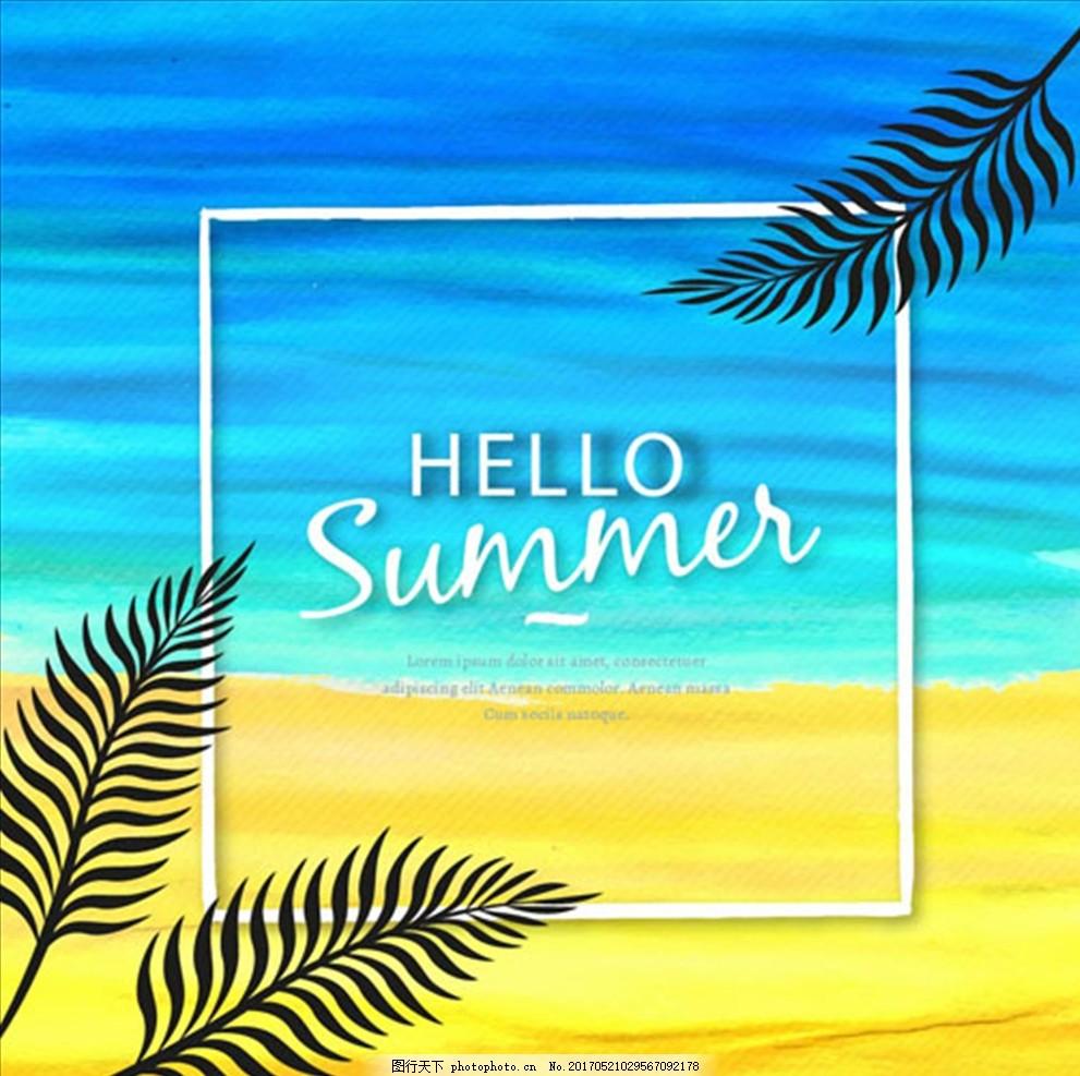 手绘水彩夏日海滩海报