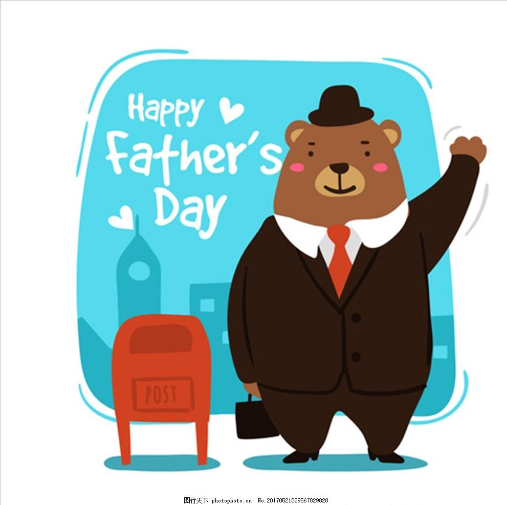 父亲节卡通熊爸爸插图图片