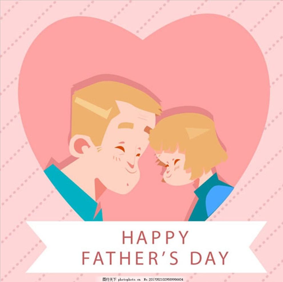 父亲节 父亲节促销 感恩父亲节 老爸 老爸我爱你