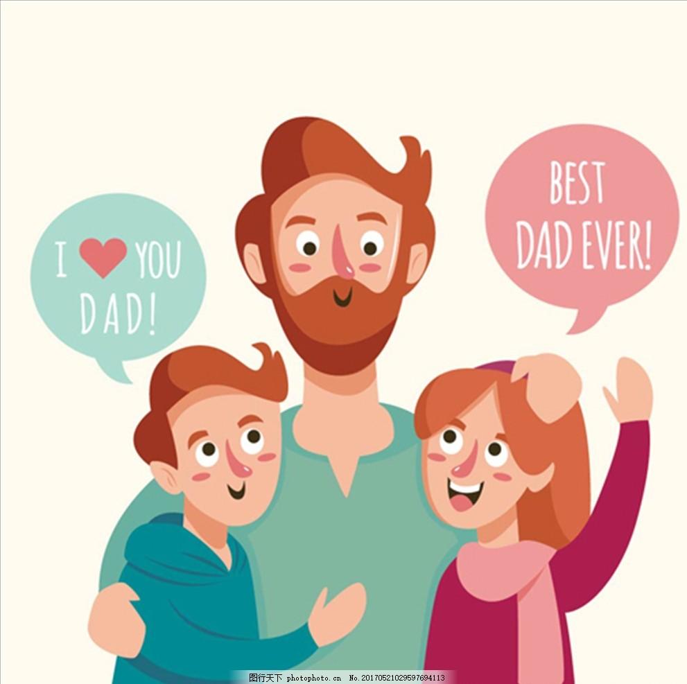 卡通父亲节快乐的插图图片