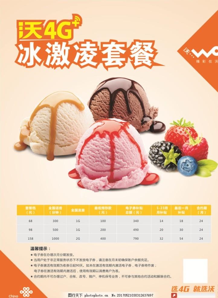 冰激凌 dm单 宣传单 冰激淋 联通 沃4g 设计 广告设计 dm宣传单 cdr