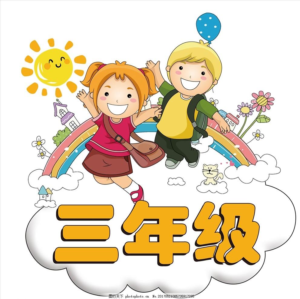 运动会年级班级牌 卡通 矢量 小学生 小朋友 太阳 云彩 彩虹 设计